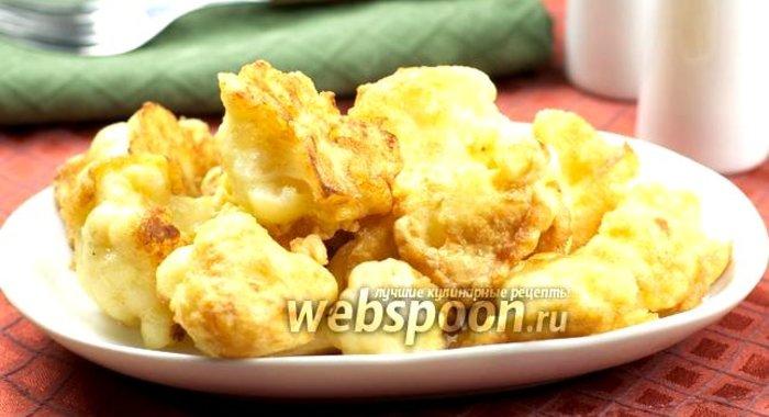Цветная капуста в кляре пошаговый рецепт с в панировочных сухарях