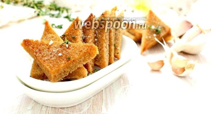 Гренки из черного хлеба с чесноком рецепт с пошагово