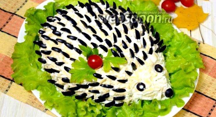 Салат в виде ежика рецепт с фото