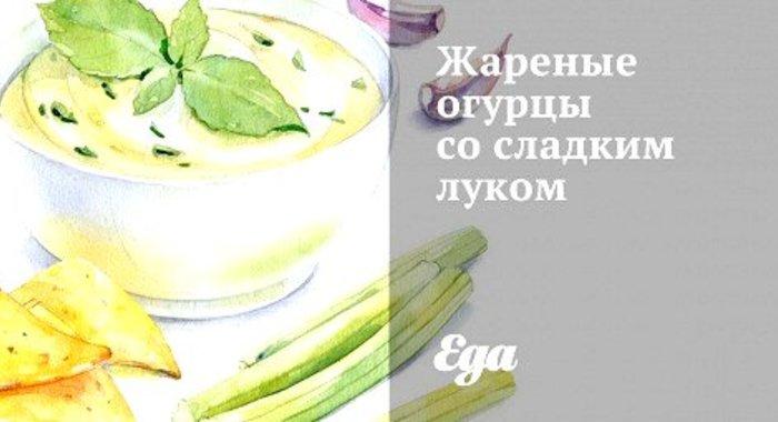 Огурцы жареные рецепт пошагово