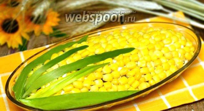 Салаты с кукурузы рецепты