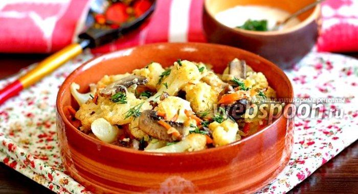 цветная капуста рецепты с грибами