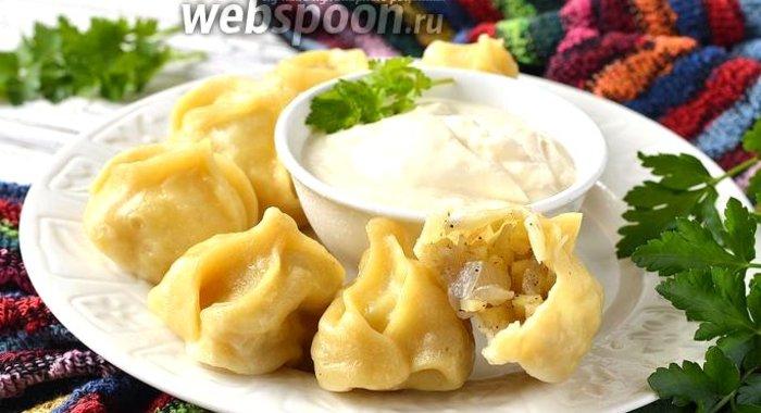 Манты рецепт приготовления с картошкой с пошагово