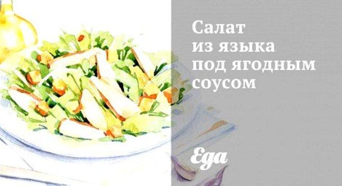 Салат из языков соусе рецепт